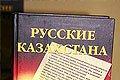 Почему русским плохо живется в Казахстане?..  Результаты опроса Gallup