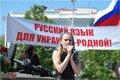 Два - это норма! Янукович даст русскому языку статус государственного.
