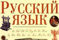 Сохранить двуязычие. В Киргизии начата кампания по защите русского языка.