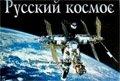 Сегодня День космонавтики…  «Весь мир летает на кораблях, созданных по советским чертежам»