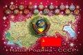 Я рожден в Советском Союзе… 30 декабря – «день рождения» СССР
