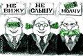 Зри в корень?.. «Коррупционная инфляция – это центральная проблема всей экономики»