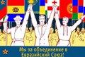 Евразийский Народный Фронт: Евразийская интеграция как противовес западной политике неоколонизации постсоветского пространства