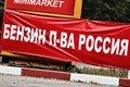 Эксперты объяснили выгоду от снятия запрета на поставки российского бензина в РК