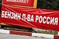 Возможный запрет на ввоз российского бензина в Казахстан прокомментировали эксперты