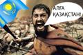 Идеология по-казахстански… «Любой дурак может выпустить джина под названием национал-патриотизм из бутылки, но не каждый и семи пядей во лбу знает как с ним потом совладать»