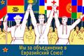 Тимур Сулейменов: У Договора о Евразийском союзе высокая степень готовности