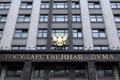 Госдума рекомендовала принять закон о включении Крыма и Севастополя в состав России