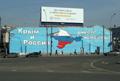 Уплывающий Крым… Имеет ли право?