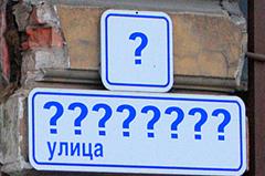 Советская топонимика покоя не даёт?... В Алма-Ате нацпат-активисты требуют переименования улицы Мирзояна