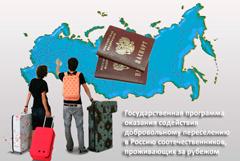 Плюс три... Согласованы проекты программ оказания содействия добровольному переселению соотечественников в республику Хакасия, Самарскую и Ярославскую области