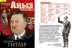Знаете, каким он парнем был?.. В Казахстане вышел журнал, посвящённый 125-летию Адольфа Гитлера