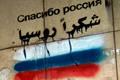 Вектор - Россия!.. В сирийских школах введено обязательное изучение русского языка