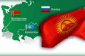 Россия и Казахстан выделили Киргизии грант и финансовую помощь. На что будут потрачены деньги
