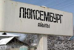 «Очень важный вопрос» суверенной ономастики?.. Минкульт Казахстана продолжит возвращать «все казахские названия, имеющие историческое и духовное значение»