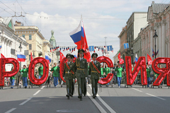 День самодержавия России... У праздника 12 июня наконец-то появился правильный смысл