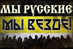 Россия и русские… начало истории! Как события на Украине помогут консолидировать Русский мир