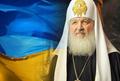 Патриарх Кирилл на Украине – дома, а не в гостях... Минкульт Украины выступил против предполагаемого визита предстоятеля РПЦ