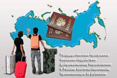 Сверх нормы... В 2014 году в программе содействия переселению соотечественников примут участие 60 регионов России