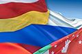 Единый контур безопасности... Россия, Абхазия и Южная Осетия могут создать свой аналог НАТО