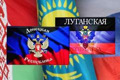 Донецкая и Луганская народные республики планируют интегрироваться в Таможенный союз