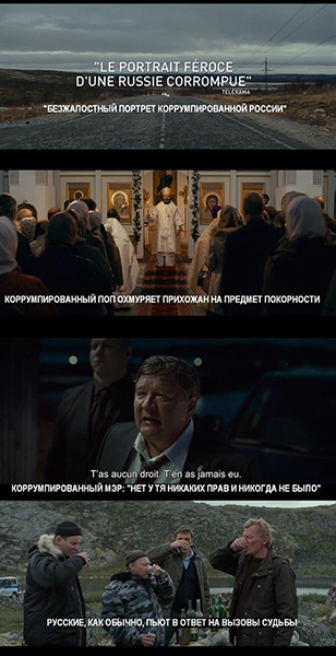 Россия как Фредди Крюгер. Колонка с картинками о русском кандидате на «Оскар»