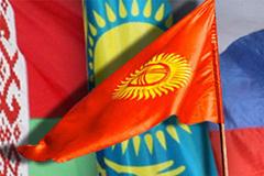 Новогодняя интеграция... Киргизия присоединится к Евразийскому союзу с 2015 года