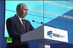 Выступление Владимира Путина на пленарной сессии дискуссионного клуба «Валдай» (видео)