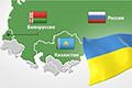 ЕАЭС и «украинский фактор»