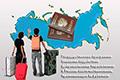 Приволжский федеральный округ: наблюдается стабильный рост участников программы переселения