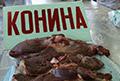 Продовольственная безопасность Казахстана: конина из Канады, говядина из США
