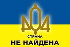 Волеизъявление марионетки... Распад Украины в среднесрочной перспективе не просто вероятен, а скорее всего неизбежен