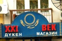 Жаль только — жить в эту пору прекрасную уж не придется — ни мне, ни тебе… Спикер Сената РК рассказал о том, каким будет Казахстан в 2050 году