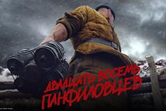 Во имя общей памяти... Россия и Казахстан профинансируют фильм «28 панфиловцев»