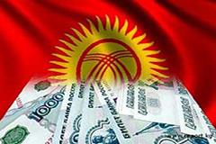 Национальный интерес... Киргизия – лидер в получении средств из России