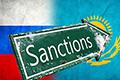 Как санкции против России влияют на Казахстан