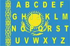 Смене алфавита быть, но не сейчас?.. Министр культуры Казахстана не считает необходимым ускорять процесс перехода на латиницу