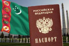 Соотечественники в Туркменистане: разрешат ли бипатридам оставить российское гражданство?