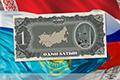 Наш общий рубль, алтын, евраз… Единый экономический союз с едиными деньгами способен стать абсолютно конкурентным