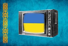 Киев хочет вовлечь Казахстан в информационную войну против России