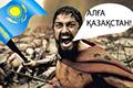 Национал-подстрекатели… Кто подливает масла в огонь экстремистских настроений в Казахстане