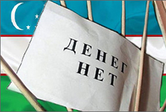 Проблемы Узбекистана принимают системный характер