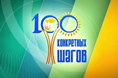 100 шагов… куда?.. Об очередном казахстанском «Плане нации»